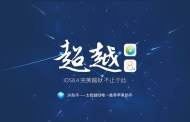 TAIG 2.4.3 launches to optimize the jailbreak process