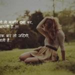 Heart Touching Status for Whatsapp in Hindi