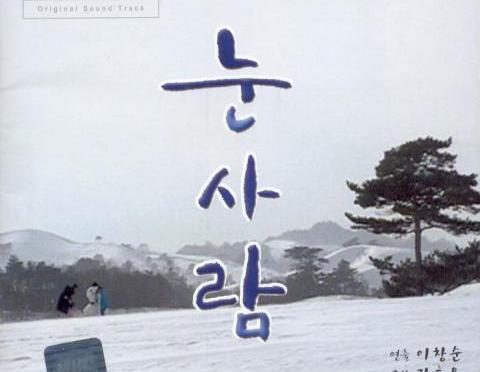 [Classic Kpop] 혼자가 아닌 나 (I'm Not Alone) _ 서영은 (Seo Young Eun)