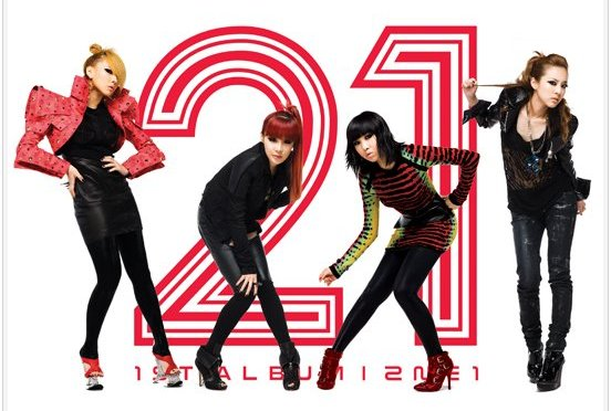 [Underrated Kpop] 2NE1 _ 사랑은 아야야 (Love is Ouch) (2010)