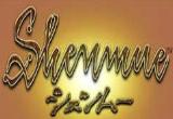 Shenmue-logo