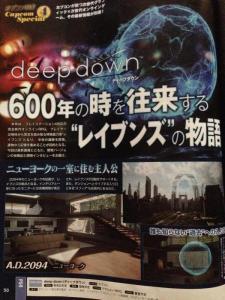 Deep Down si mostra in un paio di scansioni; il gioco è completo al 60%