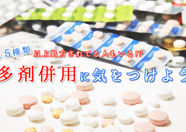 medicine_01