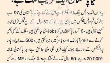 poor-pakistan