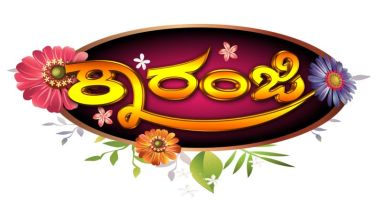 Karanji Kannada Serial On Suvarna