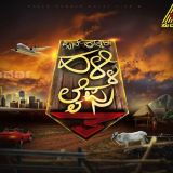 Pyate Hudgir Halli Life Season 3