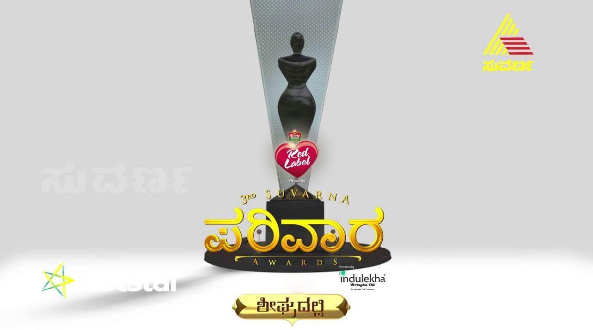 Suvarna Parivaar Awards 2015 Coming Soon On Suvarna TV