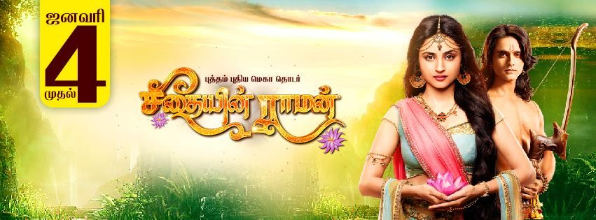 Seethaiyin Raman Starting on Vijay TV 4th January 2016 at 7.00 P.M