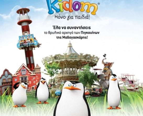 Penguins-of-madagaskar-@-Kidom