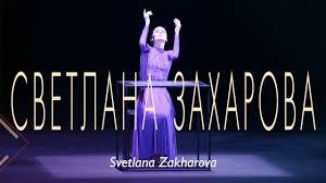 """""""Amore"""" di Svetlana Zakharova"""