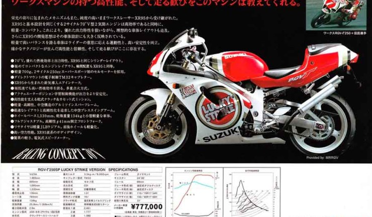 1997-suzuki-rgv-250-sp-lucky-strike-brochure-2 (1)
