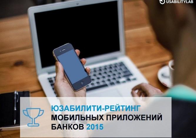 Первый юзабилити-рейтинг мобильных приложений банков