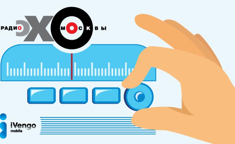 Радио «Эхо Москвы» стало партнером iVengo Mobile