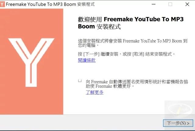 Freemake YouTube To MP3 Boom-1