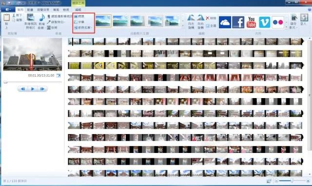 Windows Movie Maker-5