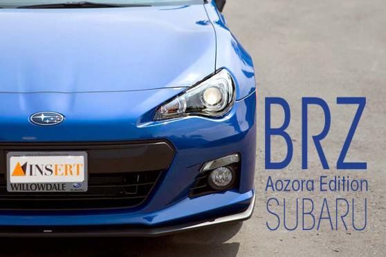 藍色閃電- Subaru BRZ Aozora Edition