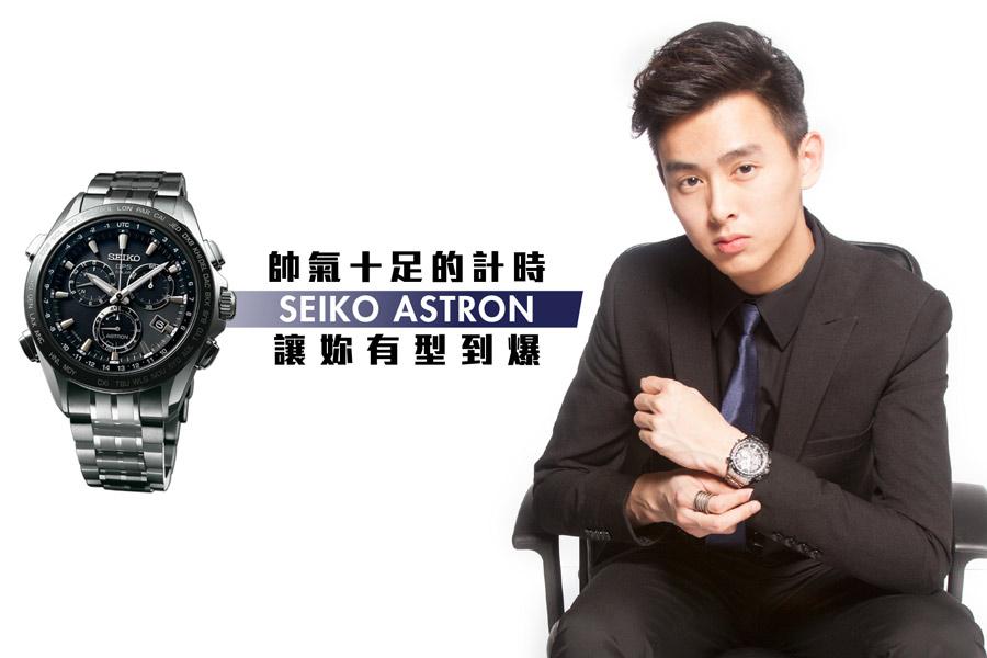 帥氣十足的計時,Seiko Astron 讓妳有型到爆