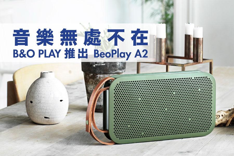 音樂無處不在,B&O PLAY 顛覆聽覺習慣