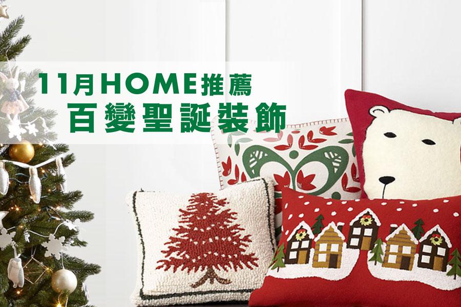 百變聖誕裝飾,假日妳家如何裝扮?