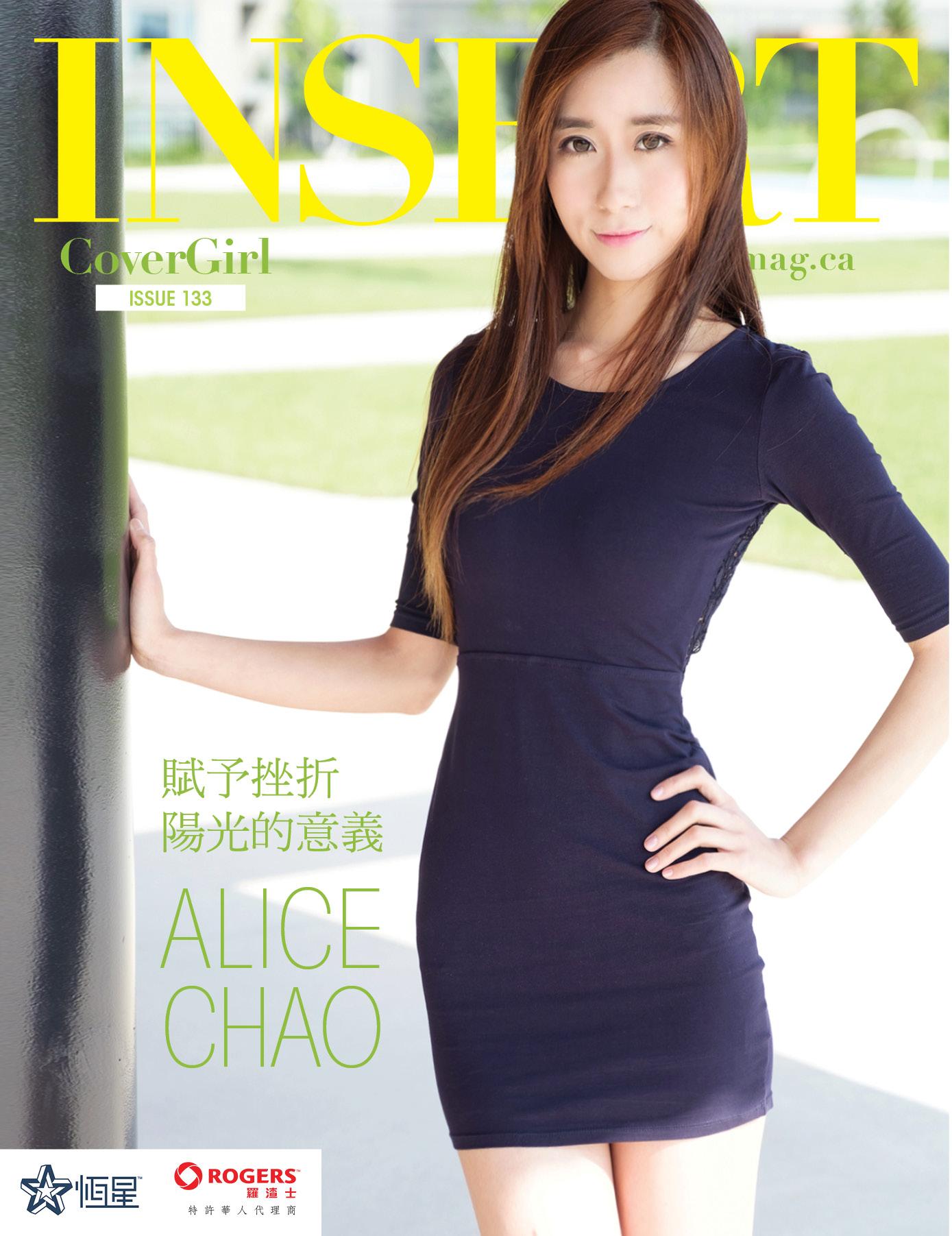 Alice Chao: 「賦予挫折陽光的意義」