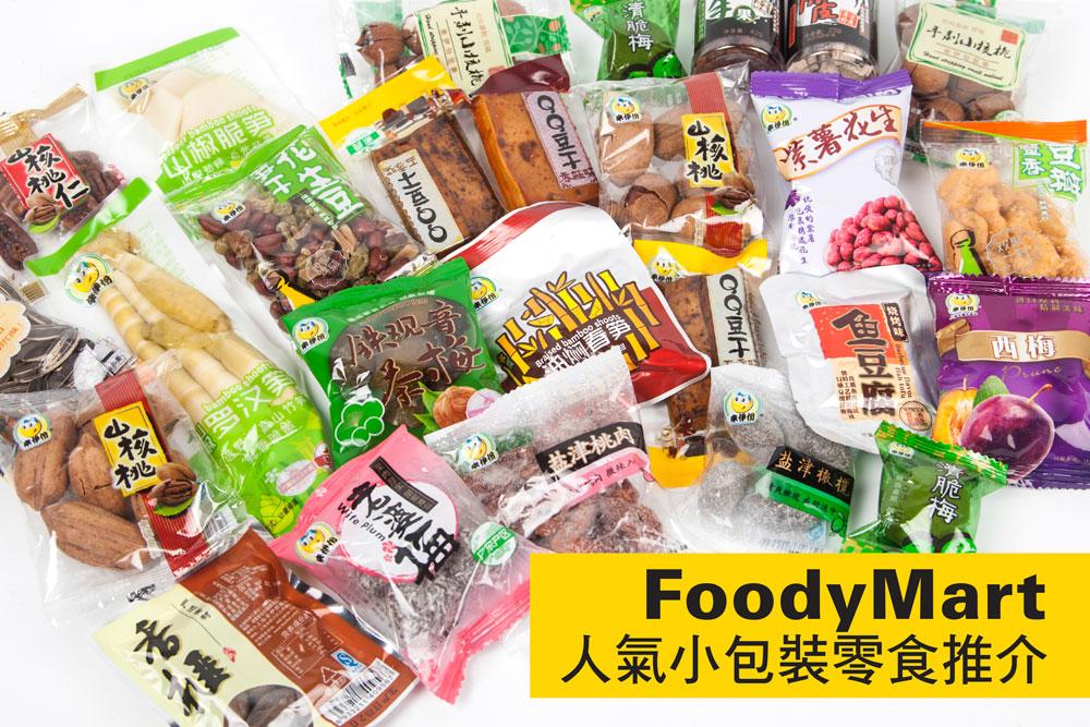 Hot Picks:FoodyMart 人氣小包裝零食推介!