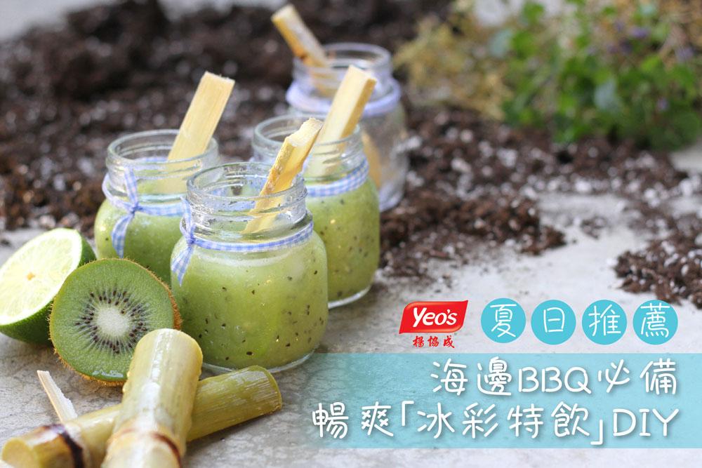 Yeo's 夏日推薦:海邊BBQ必備 暢爽「冰彩特飲」DIY!