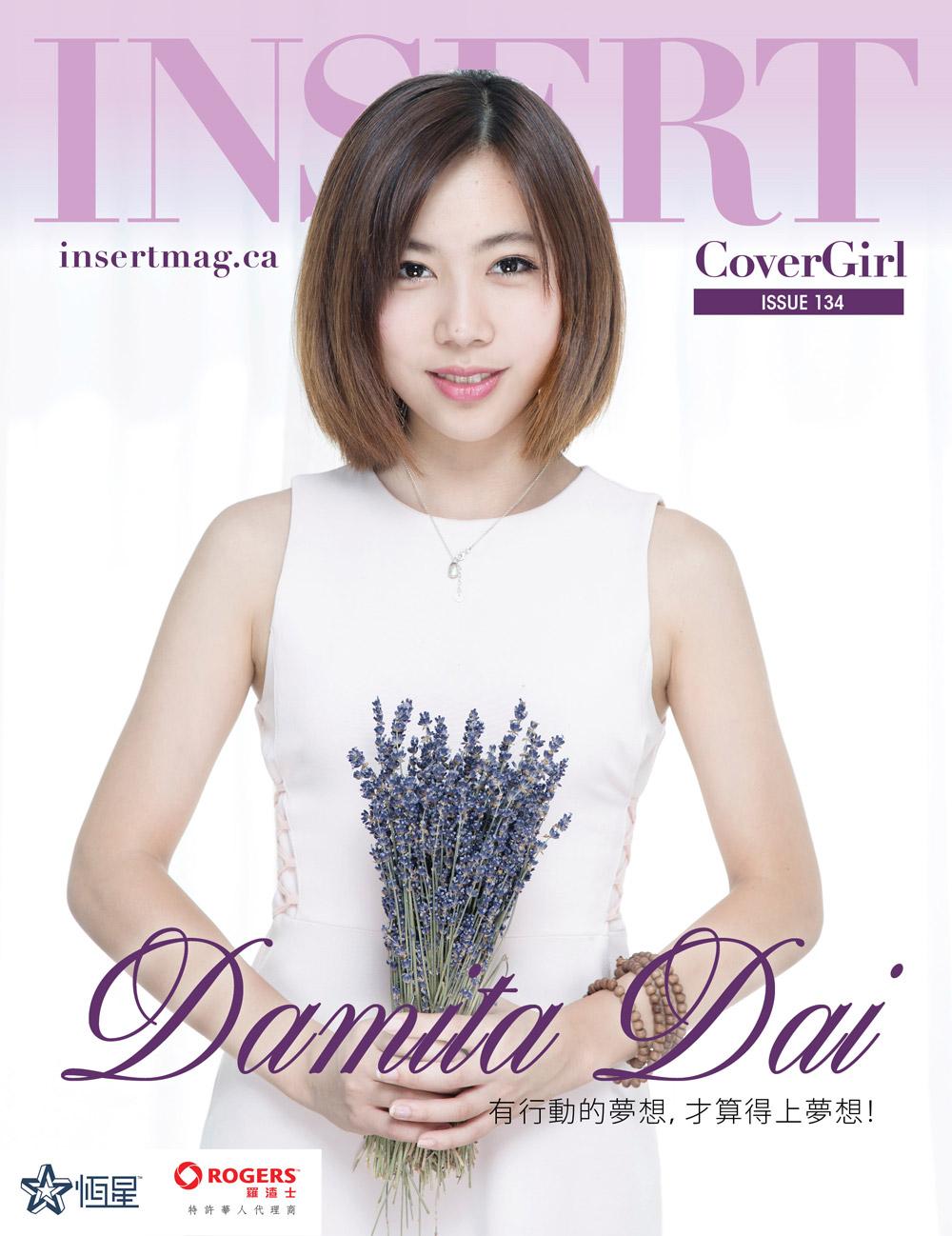 COVER GIRL Damita Dai:「有行動的夢想,才算得上夢想!」