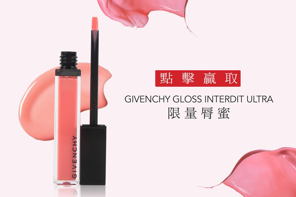 好禮送讀者:Givenchy Gloss Interdit Ultra限量脣蜜!