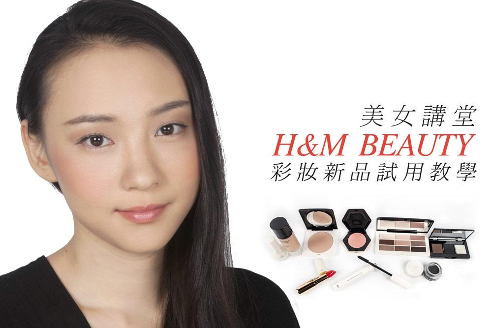 美女講堂:H&M Beauty彩妝新品試用教學!