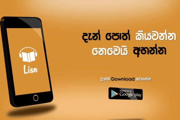 Start to listen Sinhala novels with Lisn