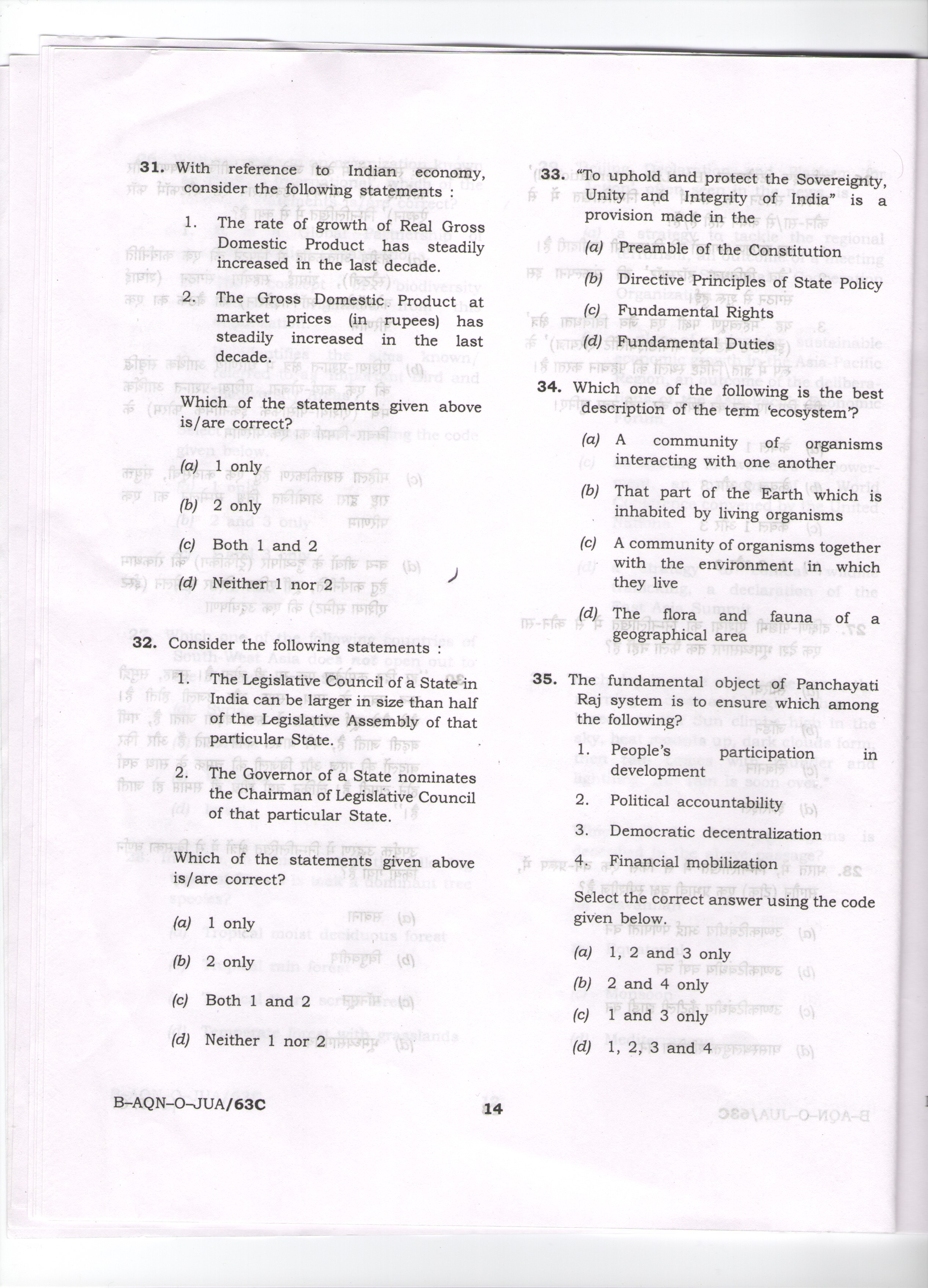 ek onkar essay You will not be able to understand me javascript | 23-8-2015 question paper: upsc civil services preliminary exam 2015 general studies 1 essay on ek onkar below is.