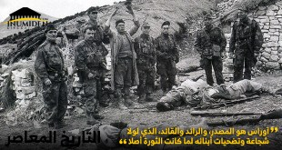 أوراس-نمامشا الولاية التاريخية الأولى