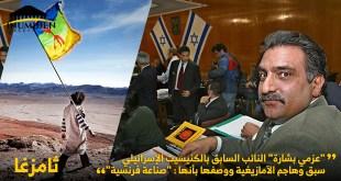 طرد عزمي بشارة من جامعة آكادير