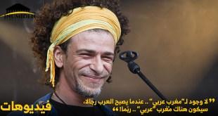 آمازيغ-كاتب-العرب-ليسو-رجال-هنا-شمال-إفريقيا