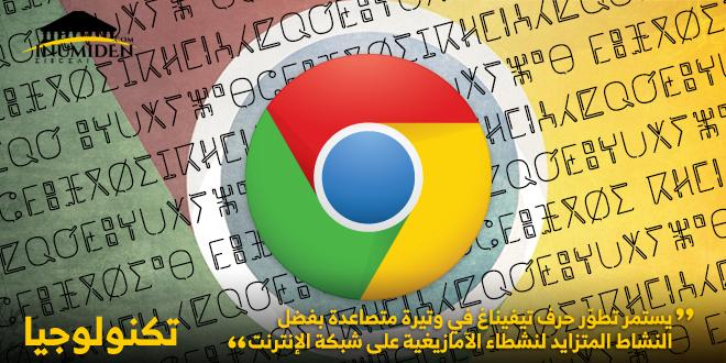 حرف-تيفيناغ-على-متصفح-Google-Chrome