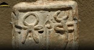 مربع صخري يحمل علامة تانيث على اليسار , متحف اللوفر.
