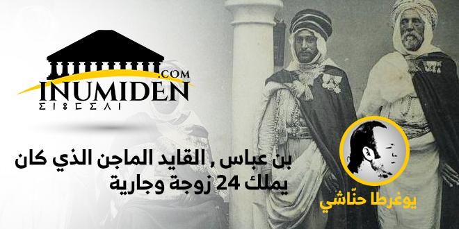 بن عباس