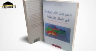 """""""الحركات الأمازيغية في شمال إفريقيا , النخب , أشكال التعبير , و التحديات """""""