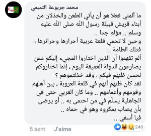 من صفحة محمد جربوعة على الفايسبوك . اضغط لتكبير الصورة .