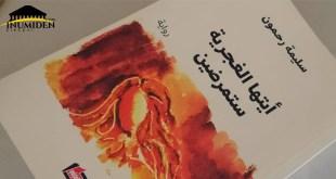 """""""أيتها الغجرية... ستمرضين"""" هو عنوان لرواية صدرت مؤخرا بدار الفارابي اللبنانية للكاتبة الشابة سليمة رحمون"""