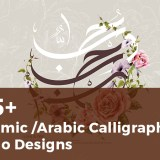islamic-Arabic-Calligraphy-Logo-design-art-examples-for-inspiration