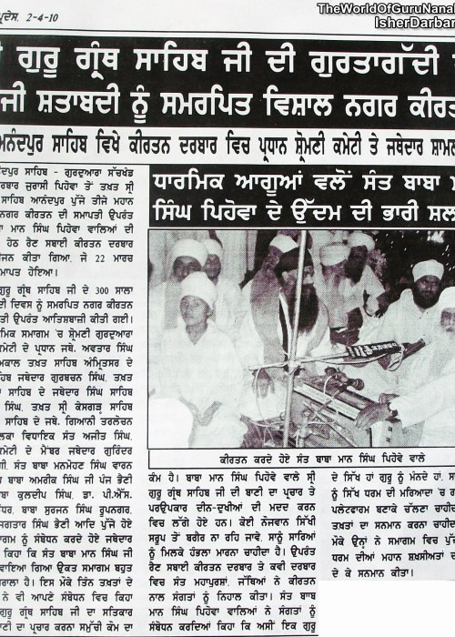 Pehowa to Anandpur Sahib Nagar Kirtan Article