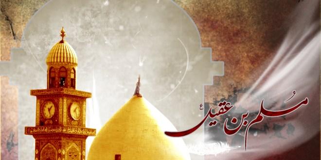 Muslim_ibn_Aqeel