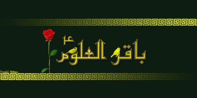 imam_baqir_calligraphy