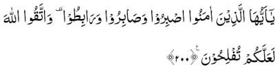99.  As-Saboor - Quran