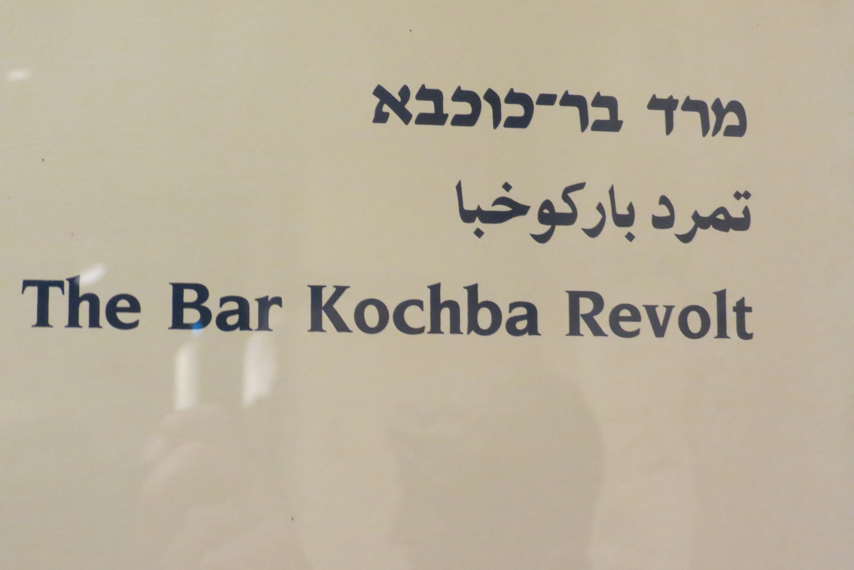 Bar Kochba Revolt