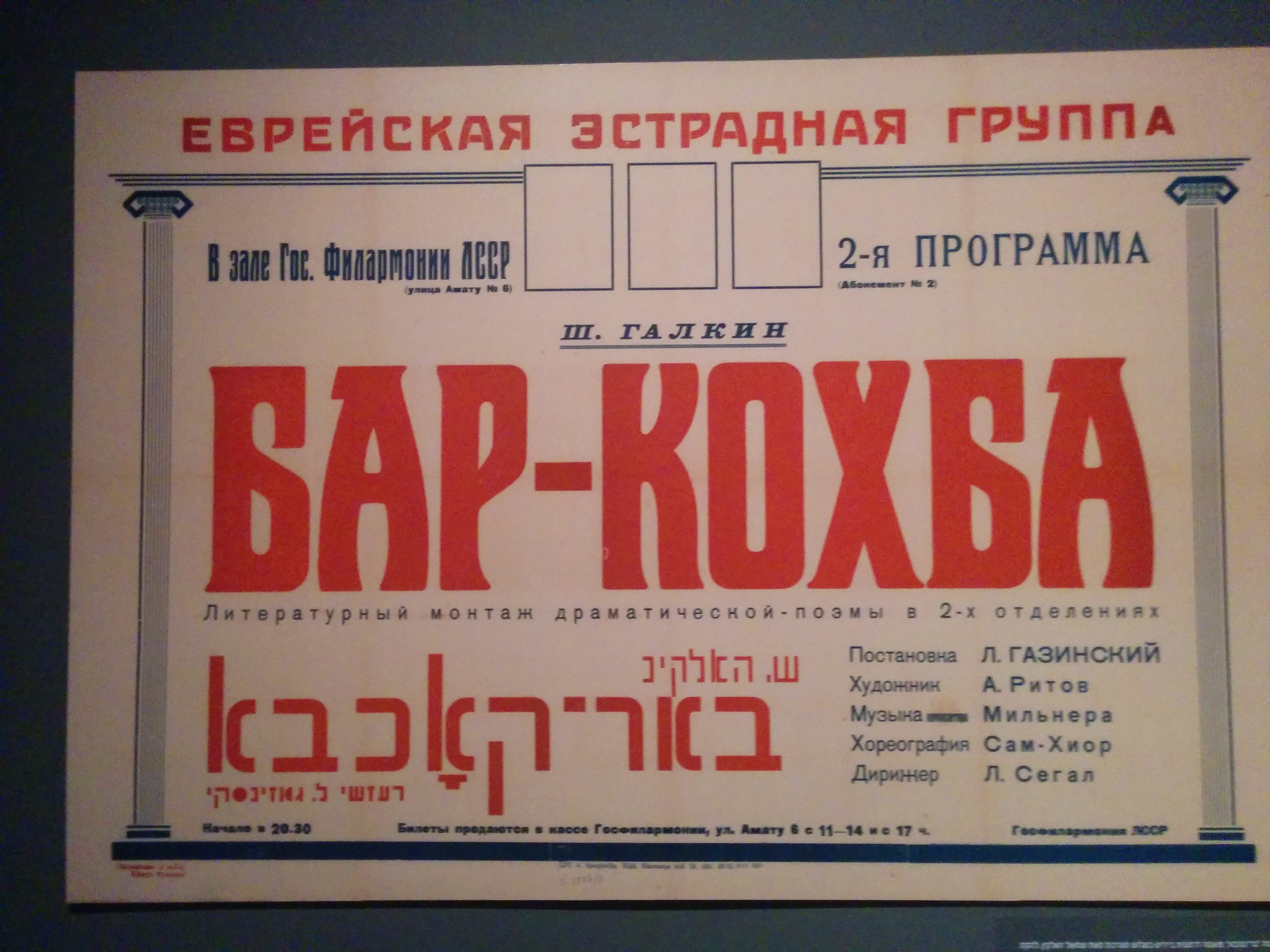 Russian play on Shimon Bar Kokhba - Eretz Israel Museum