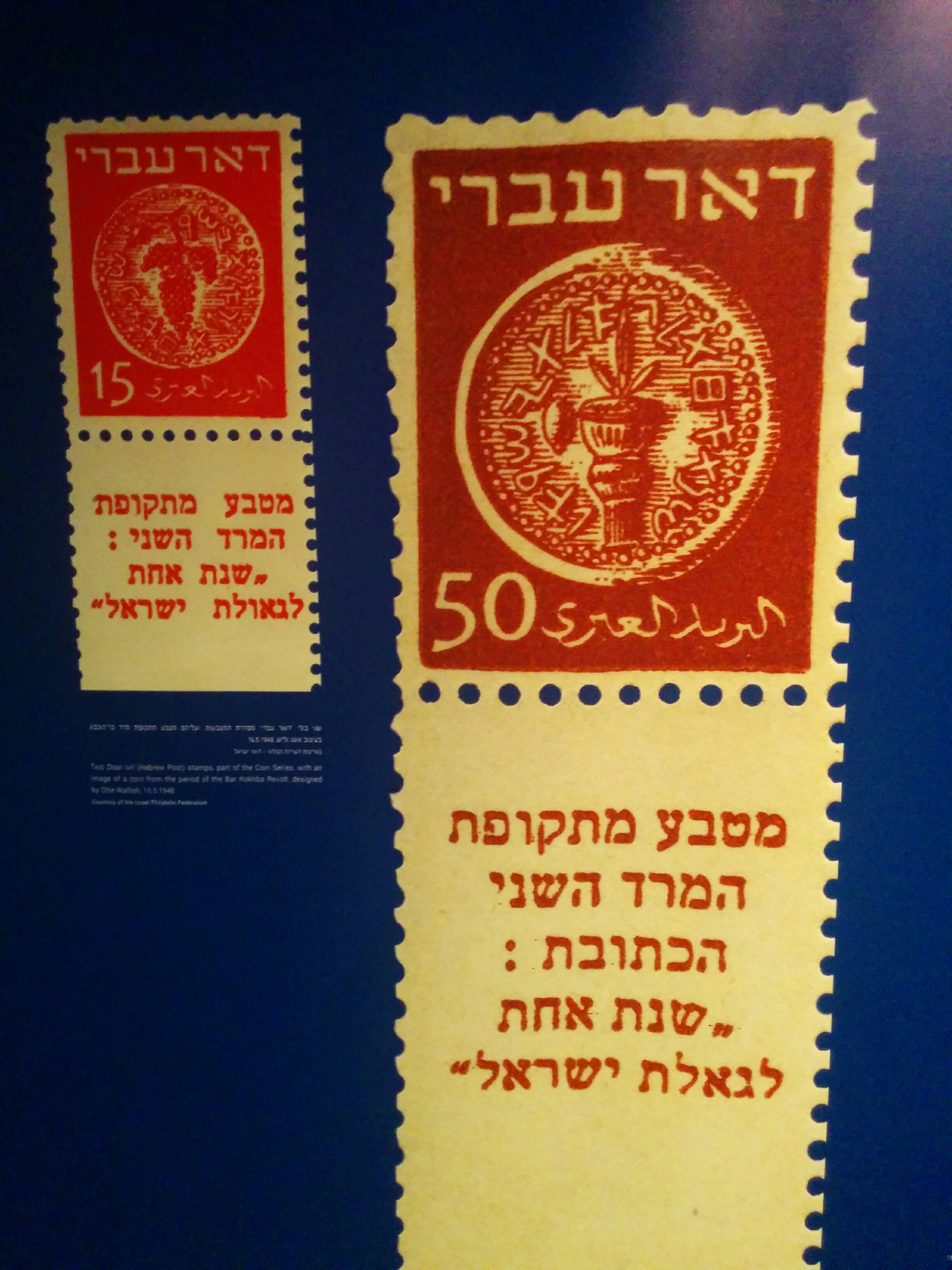 Bar Kokhba on first Israeli stamps - Shimon Bar Kokhba - Eretz Israel Museum