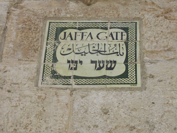 Jaffa Gate sign jerusalem