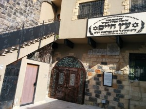 Etz Chaim Synagogue Tiberias